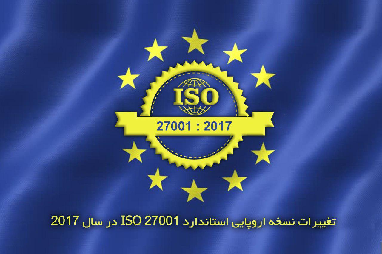 آخرین تغییرات نسخه جهانی و اروپایی استاندارد ISO 27001 در سال 2017