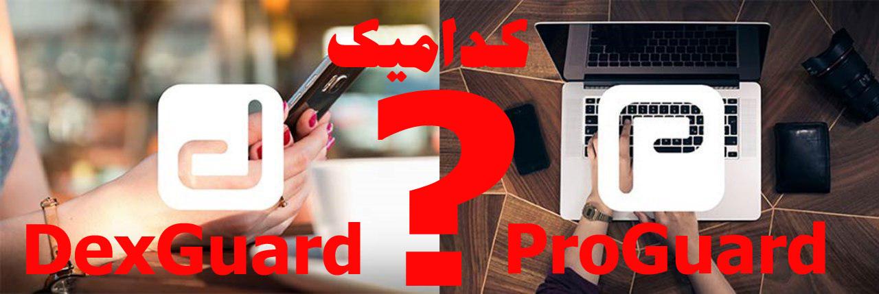 تفاوت میان دو محصول DexGuard و ProGuard در چیست؟