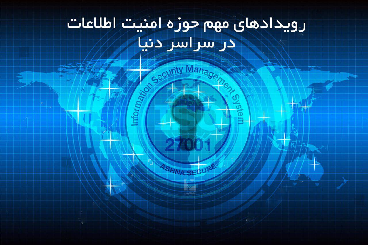 رویدادهای مهم حوزه امنیت اطلاعات در سراسر دنیا