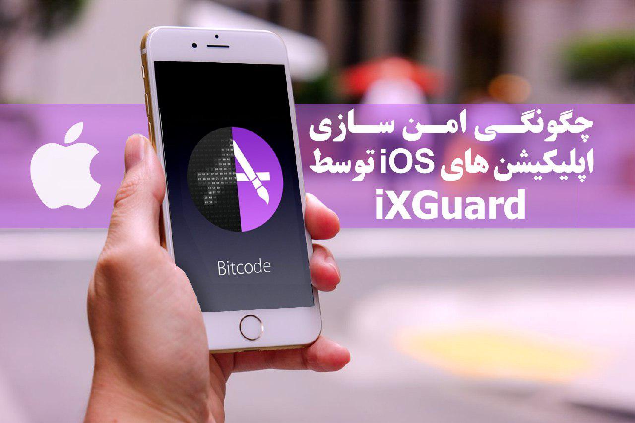 چگونگی امن سازی اپلیکیشن های iOS توسط iXGuard