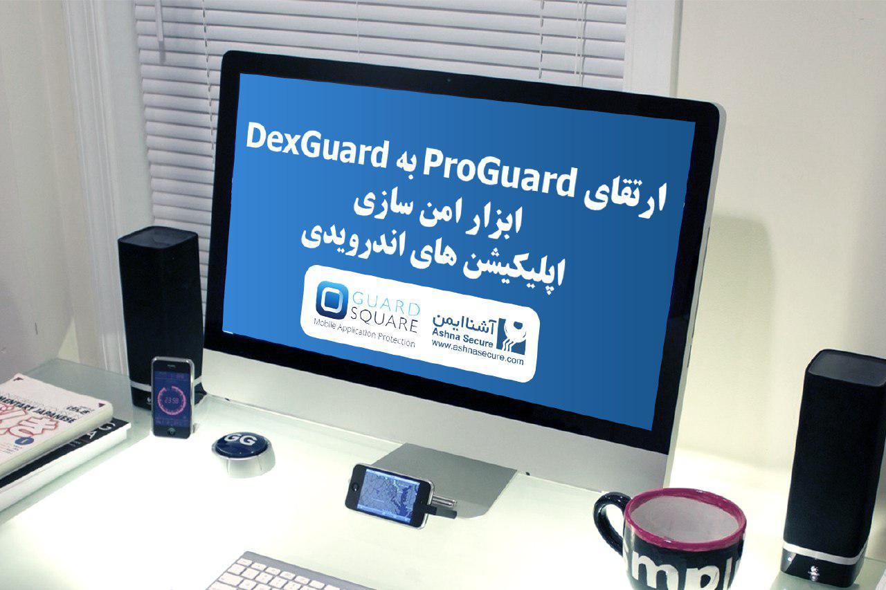 ارتقای ProGuard به DexGuard -  ابزار امن سازی اپلیکیشن های اندرویدی