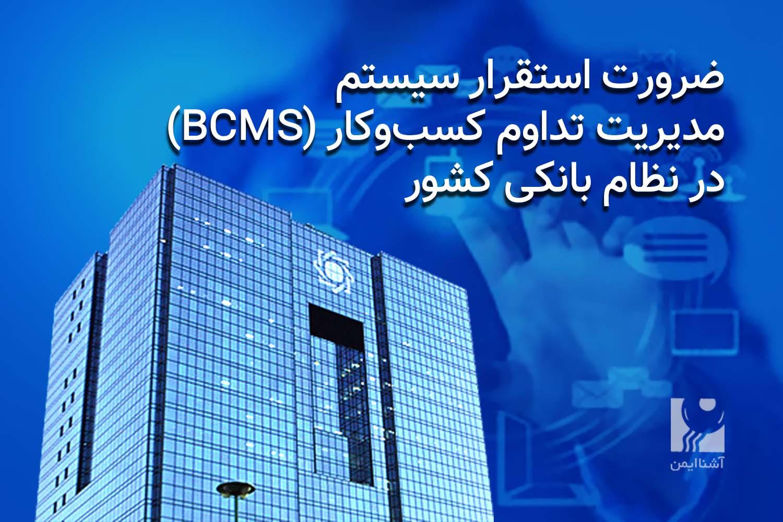 ضرورت استقرار سیستم مدیریت تداوم کسب و کار در نظام بانکی