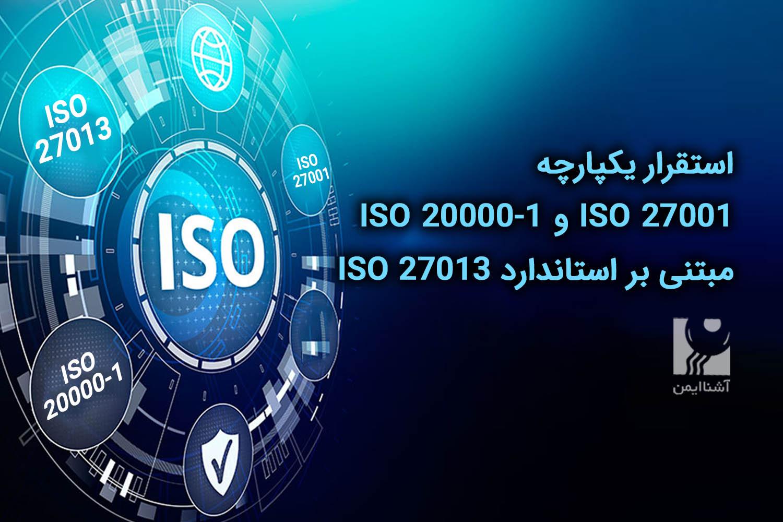 استقرار یکپارچه ISO 27001 و ISO 20000-1 مبتنی براستاندارد ISO 27013