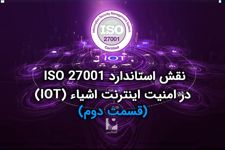 نقش استانداردISO27001 در اینترنت اشیاء (قسمت دوم)