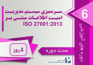 iso270012013-audit-course
